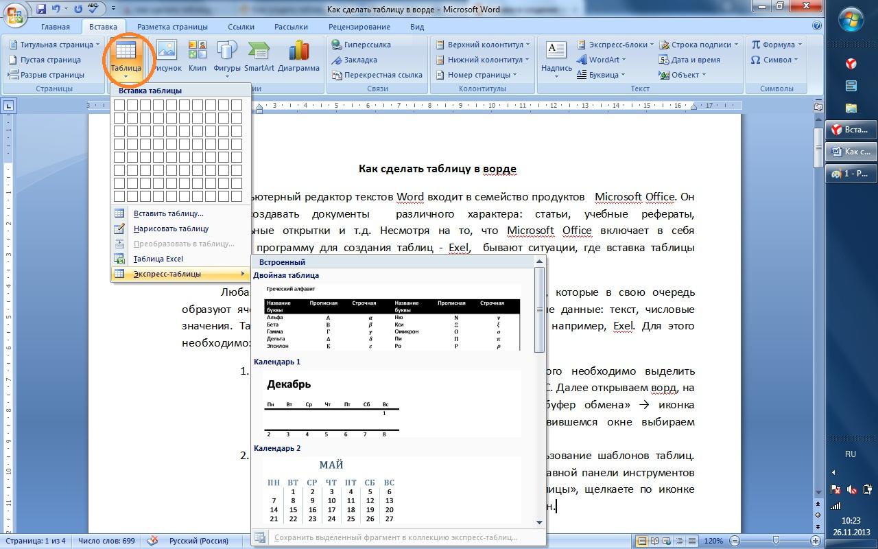 Как сделать таблицу в таблице word 2003