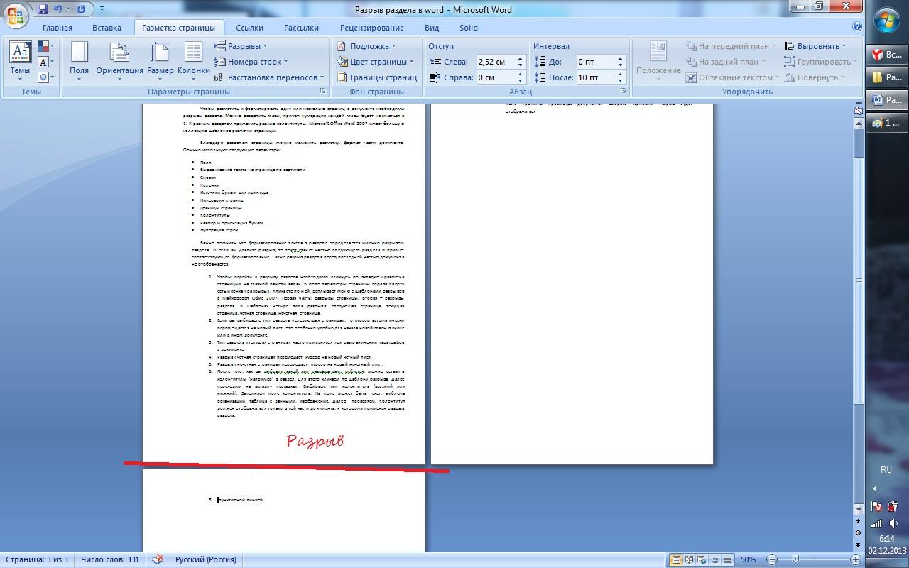 Ворд как сделать разрыв страницы в ворде 440