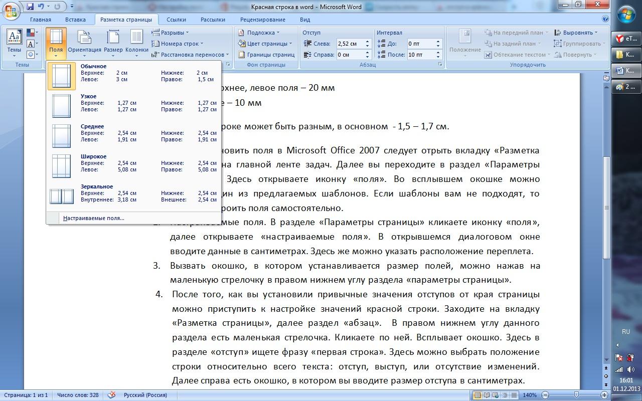 Как сделать красную строку в тексте ворд фото 662