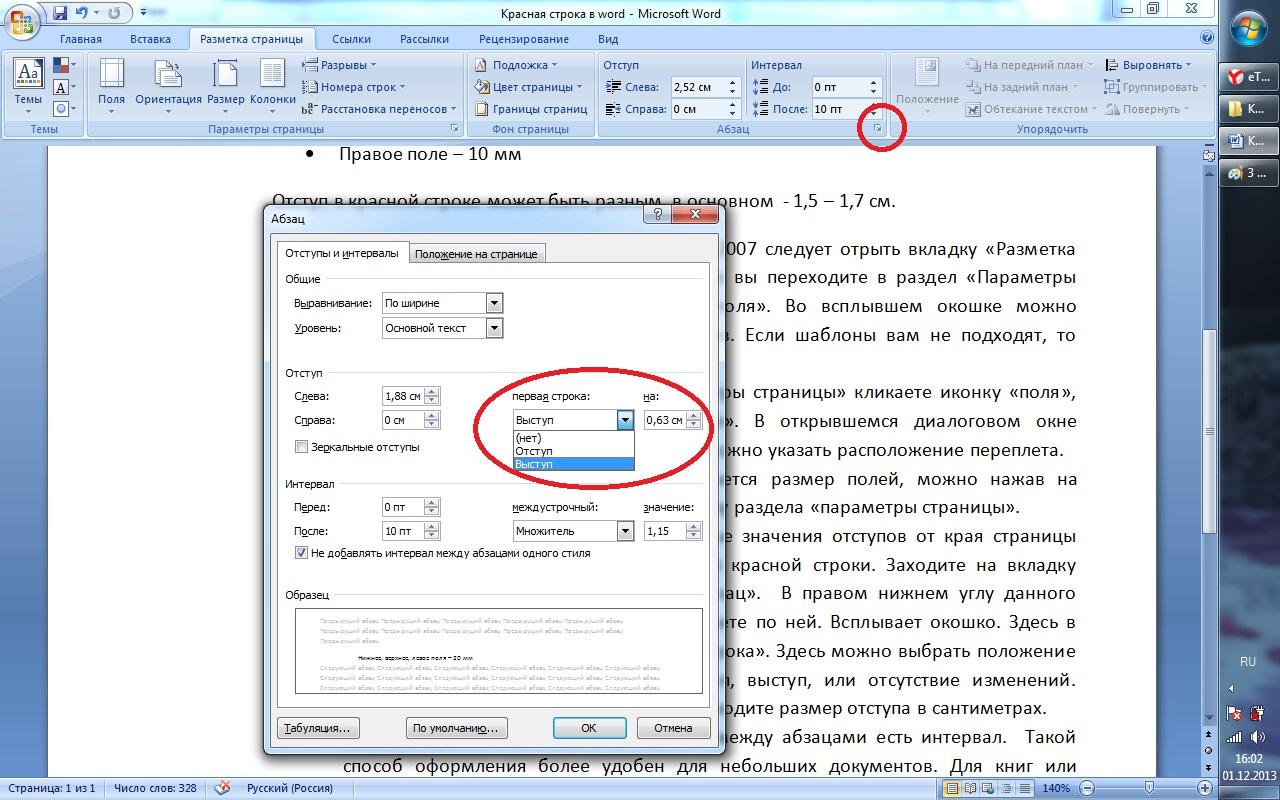 Библиография в word'е 2010 и 2013 по гост р 7. 0. 5-2008: det_random.