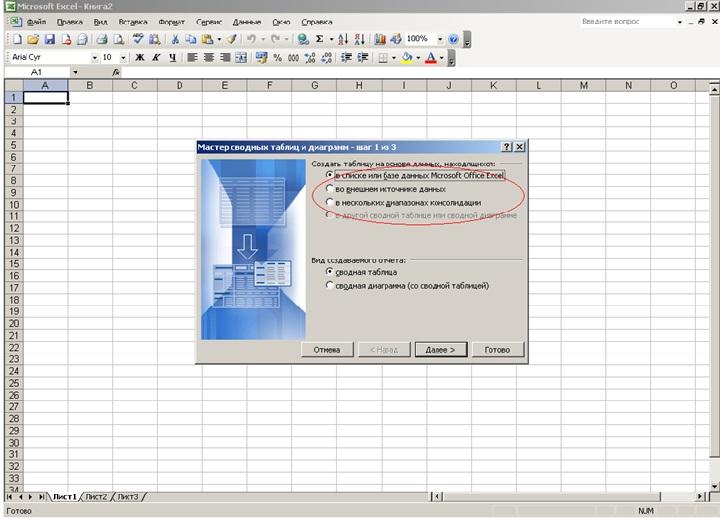 Инструкция Программа Abc