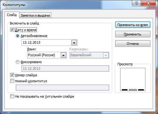 Блог компании ДипломТайм diplomtime Нумерация слайдов в power point В данном окне необходимо поставить галочку Номер слайда и желаемая нумерация достигнута При желании можно изменить цвет шрифт и размер номера так