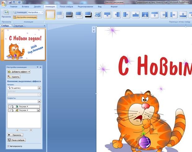 Как сделать анимацию в 2010
