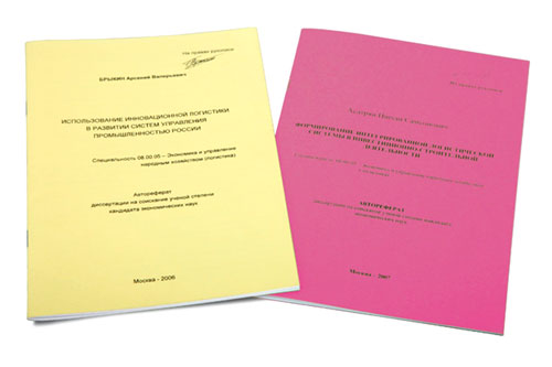 Автореферат диссертации кандидатской и магистерской общее и  Автореферат диссертации кандидатской и магистерской общее и различия