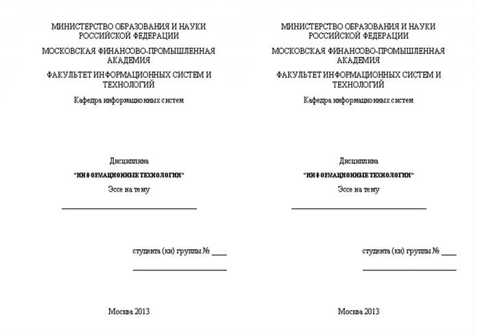 Блог компании ДипломТайм diplomtime Титульный лист эссе Титульный лист эссе