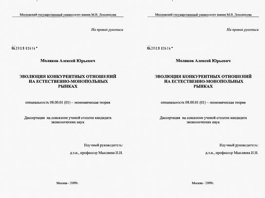 Диссертация Титульный лист диссертации