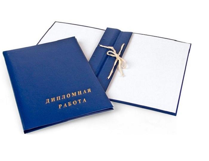 Блог компании Предметика Правила оформления дипломной работы Правила оформления дипломной работы