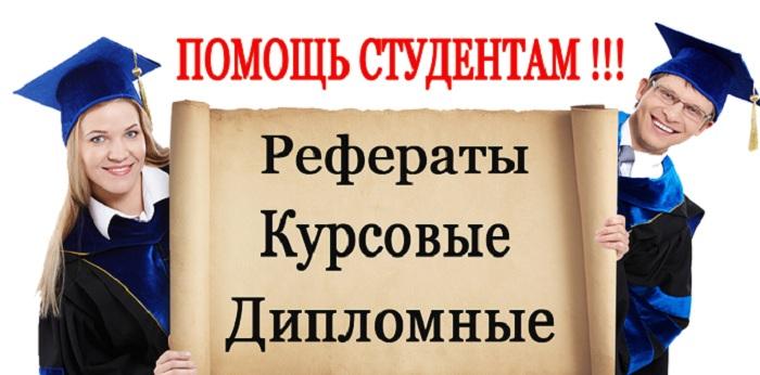 Рос диплом дипломы на заказ курсовые рефераты на заказ где заказать курсовую работу в городе волгограде