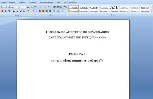 Как писать реферат структура 2279