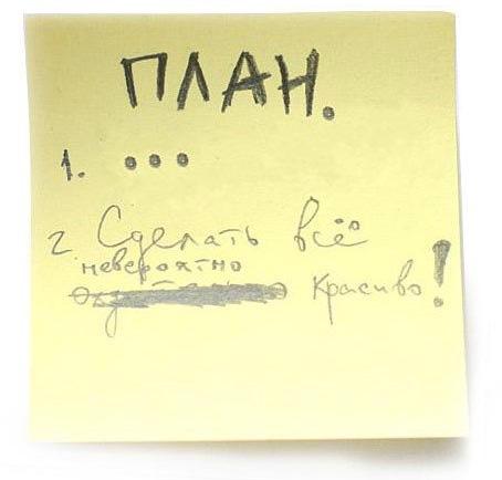 Как написать план реферата