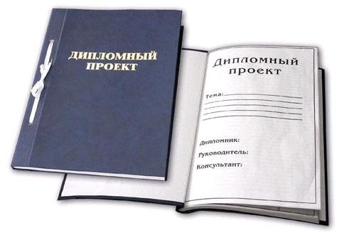 Аннотация к диплому